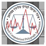 Logo Israeli polygraph certifica cursos polígrafo